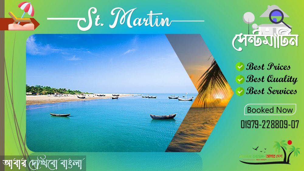 St Martin Island Package Tour