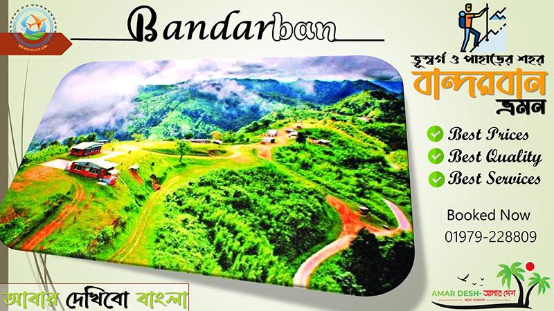 3 Nights 2 Days Bandarban Tours - ৩ রাত ২ দিন বান্দরবান ভ্রমণ