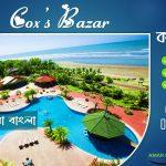 05 Night 04 Days Cheep Package Tour at Cox's Bazar Sea Beach