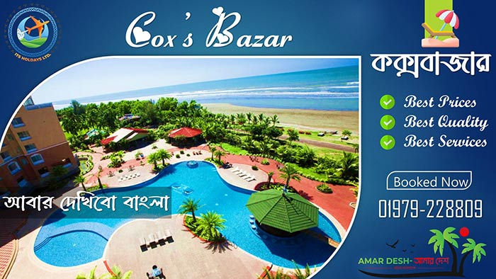 05 Night 04 Days Free Stay & Cheep Package Group Tour at Cox's Bazar Sea-Beach