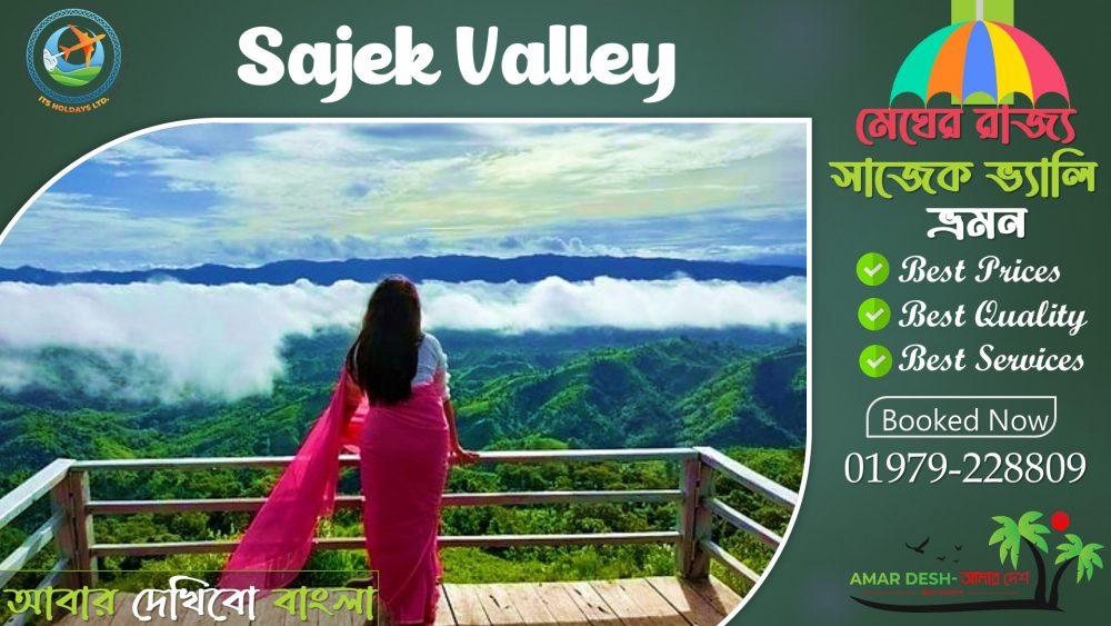 Sajek Valley Tour Packages – মেঘের রাজ্যে সাজেক ভ্যালি