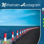 নিকলী-মিঠামইন-অষ্টগ্রাম, কিশোগঞ্জ ডে ট্যুর – Nikli-Mithamain-Austagram, Kishoreganj Day Tour