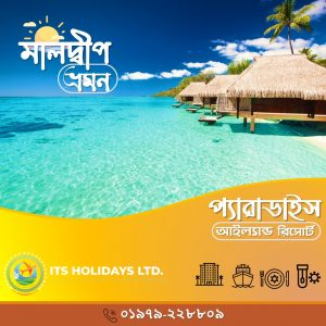 Maldives Cheap & Best Package Deal with Paradise Island Resort