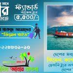 ৩ রাত ২ দিন টাঙ্গুয়ার হাওর ট্যুর – 3 Nights 2 Days Tanguar Haor Tour (অভিযাত্রিক নৌকা-Avijatrik Boat)