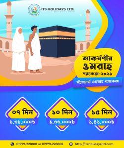 Umrah Standard Package BD