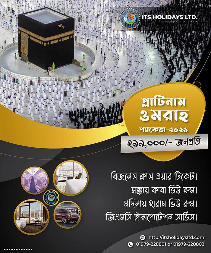 10 Days Platinum or V.VIP Umrah Package-2021 (One Friday in Makkah or Madinah)