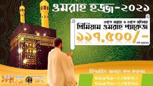 Premium & VIP Umrah Hajj Package Pre Booking In Dhaka, Bangladesh Cholo Jai Hajj e