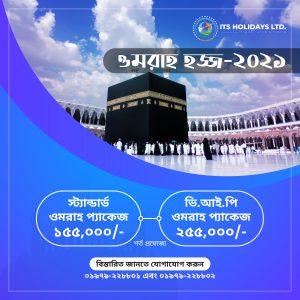 Best Umrah Package Offer 2021