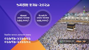 Standard and premium exclusive umrah offer 2021
