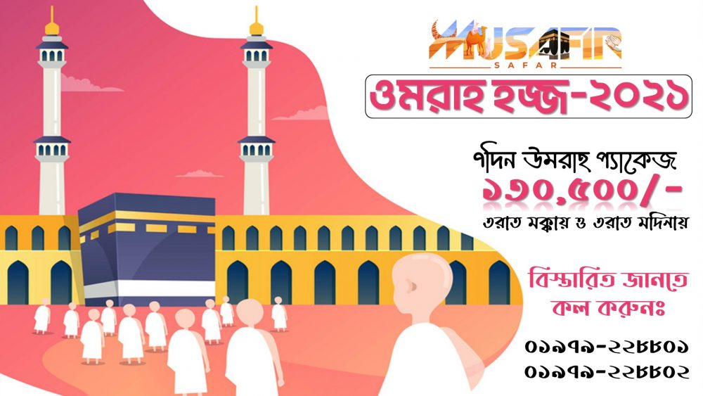 Cheap Umarh Hajj Packages from Bangladesh provide by ITS Holidays Ltd